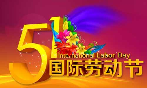 2019 International Labour Day Holiday Notice