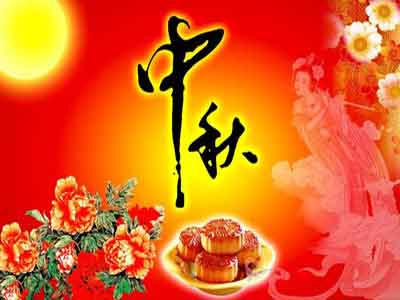 2019 Chinese Mid-autumn Festival Holiday Notice